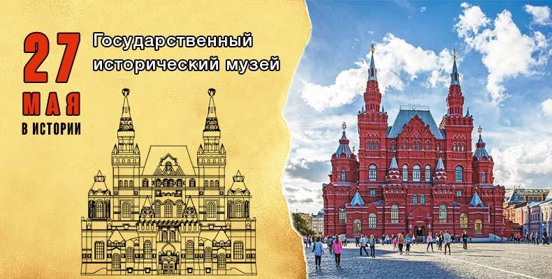 27 мая в истории. Государственный исторический музей