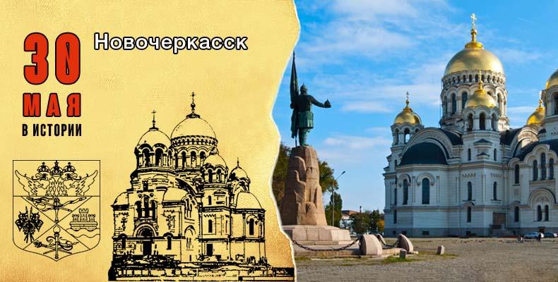 30 мая в истории. Новочеркасск