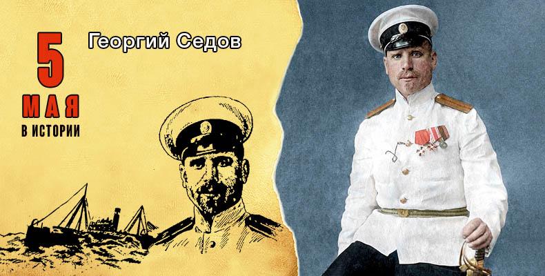5 мая в истории. Георгий Седов