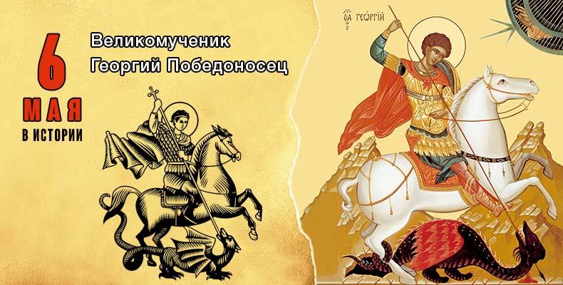 6 мая в истории. Великомученик Георгий Победоносец