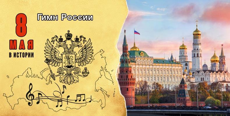 8 мая в истории. Гимн России