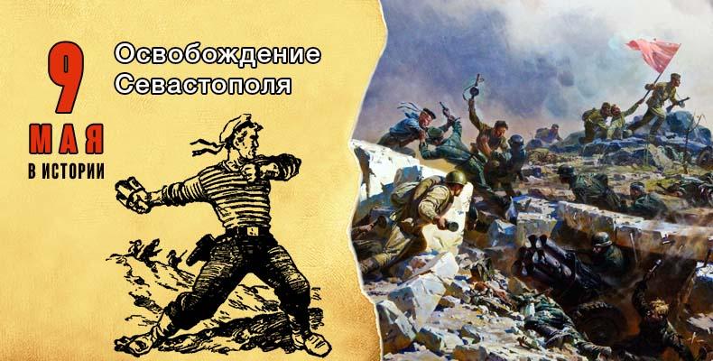9 мая в истории. Освобождение Севастополя