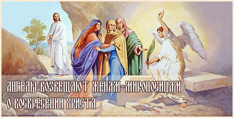 Ангелы возвещают женам-мироносицам о Воскресении Христа