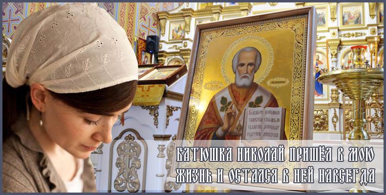 Батюшка Николай пришёл в мою жизнь и остался в ней навсегда