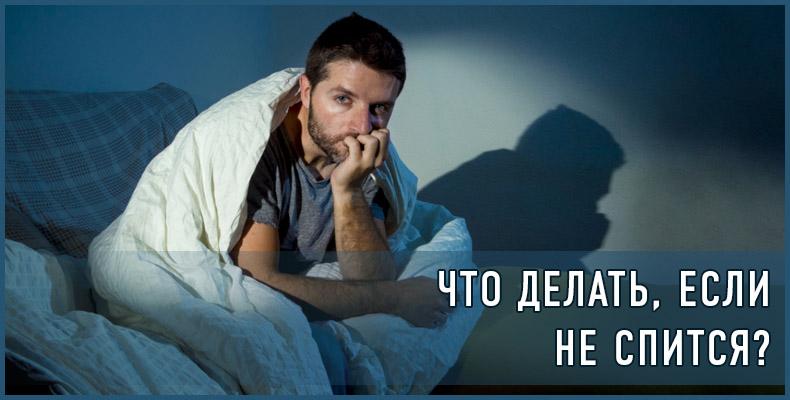 Что делать, если не спится