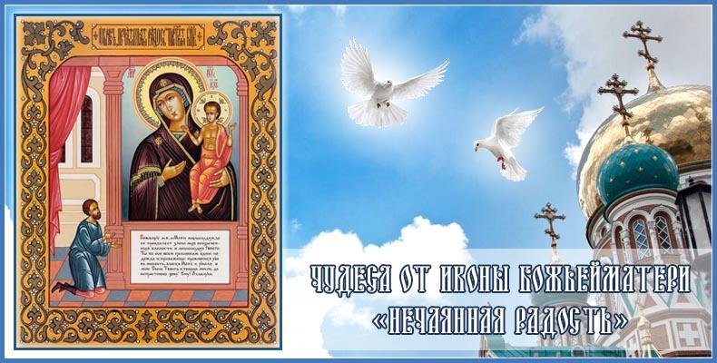 Чудеса от иконы Божьей Матери «Нечаянная Радость»