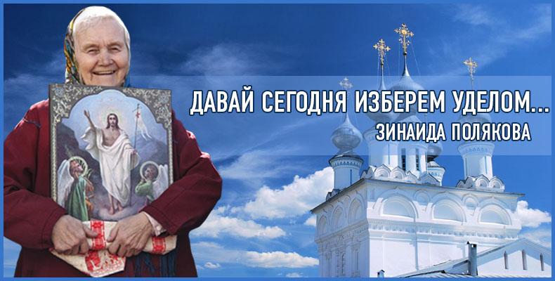 Давай сегодня изберем уделом... Зинаида Полякова