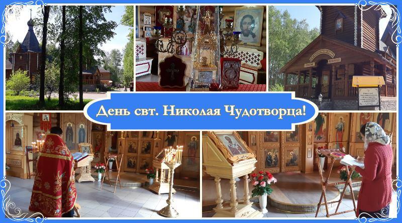 День святителя Николая Чудотворца!