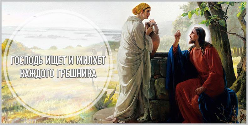 Господь ищет и милует каждого грешника