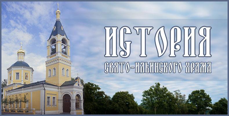 История Свято-Ильинского храма