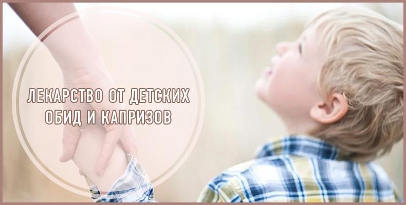 Лекарство от детских обид и капризов