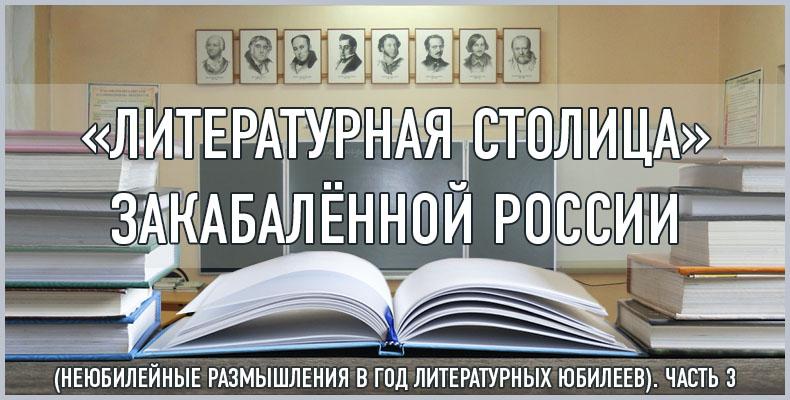 «Литературная столица» закабалённой России. Часть 3