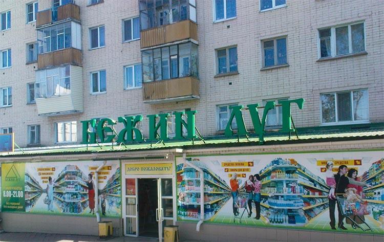 Магазин Бежин луг