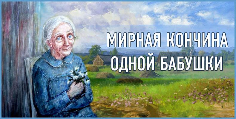 Мирная кончина одной бабушки