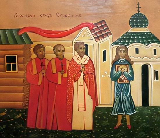 Молебен отца Серафима