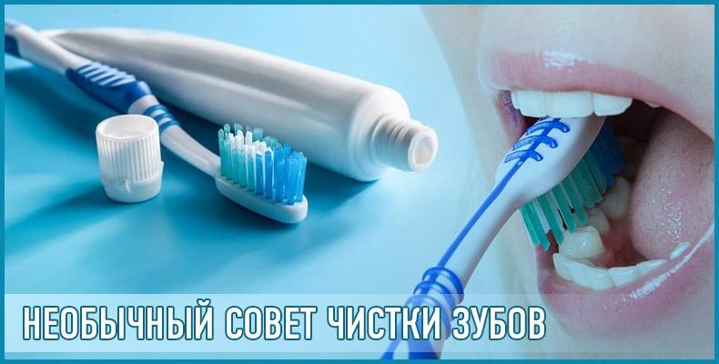 Необычный совет чистки зубов