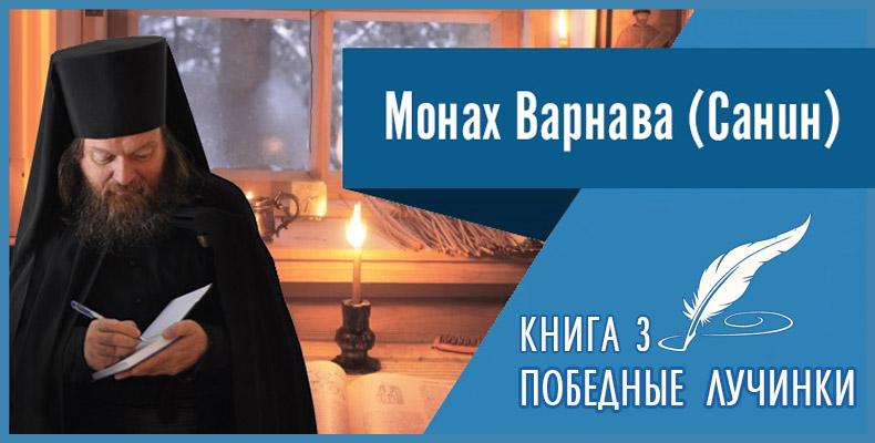 ПОБЕДНЫЕ ЛУЧИНКИ. Монах Варнава (Санин)