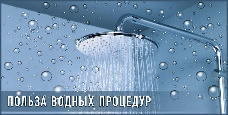 Польза водных процедур