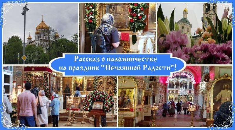 Рассказ о паломничестве на праздник Нечаянной Радости!