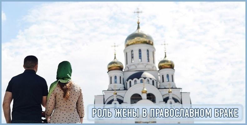 Роль жены в православном браке