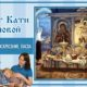 Светлое Христово Воскресение. Пасха | Тест Кати Р.