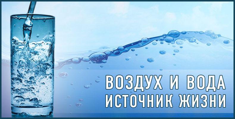 Воздух и вода - источник жизни