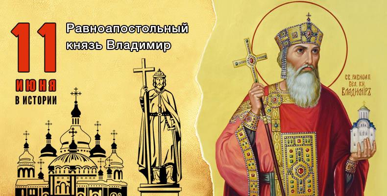 11 июня в истории. Равноапостольный князь Владимир