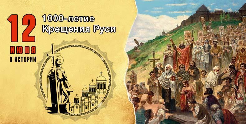 12 июня в истории. 1000-летие Крещения Руси