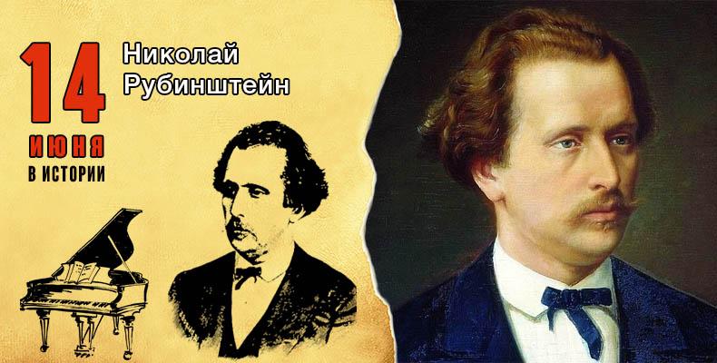 14 июня в истории. Николай Рубинштейн