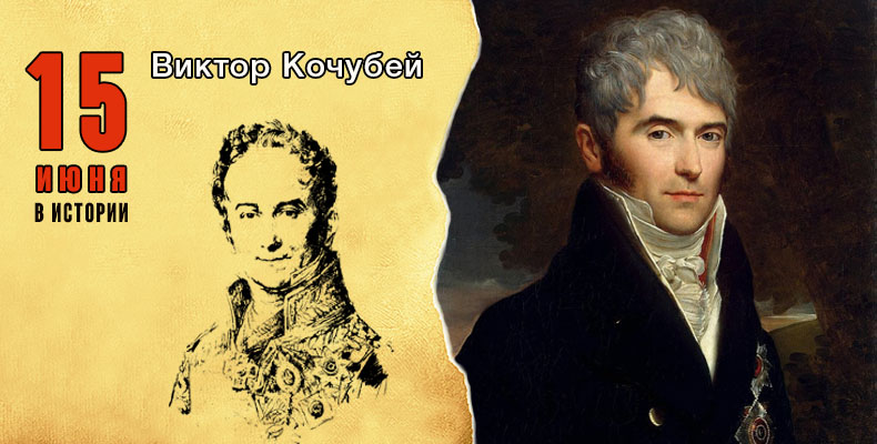 15 июня в истории. Виктор Кочубей