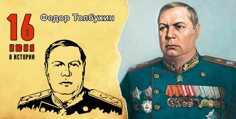 16 июня в истории. Федор Толбухин