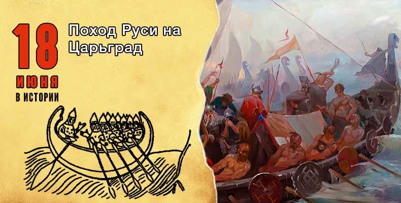 18 июня в истории. Поход Руси на Царьград