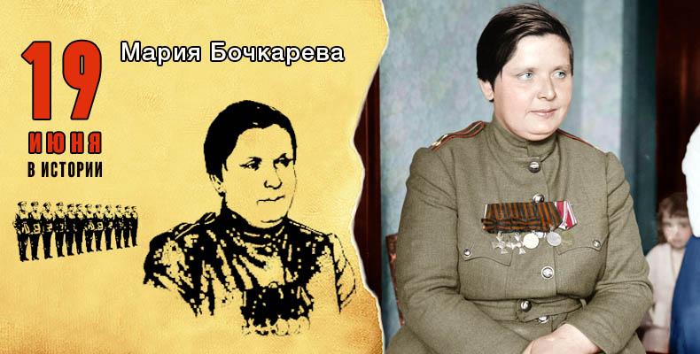 19 июня в истории. Мария Бочкарева