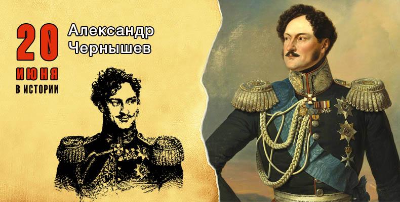 20 июня в истории. Александр Чернышев