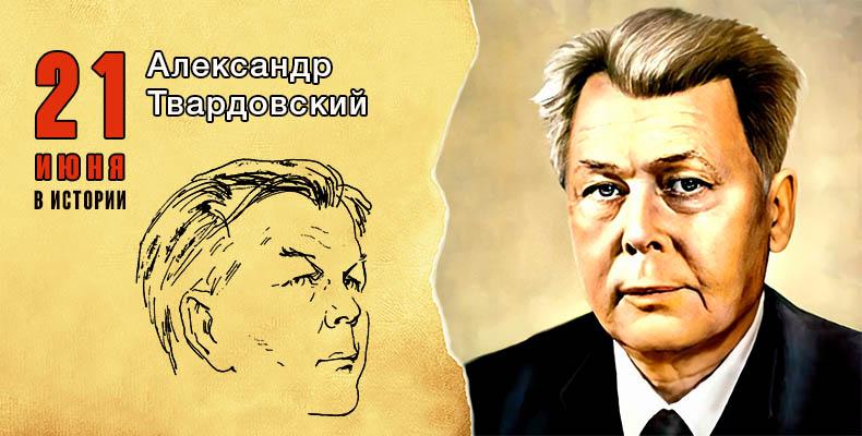 21 июня в истории. Александр Твардовский