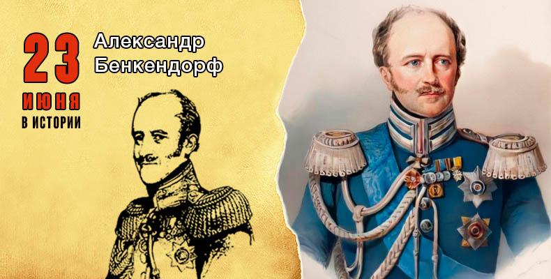 23 июня в истории. Александр Бенкендорф
