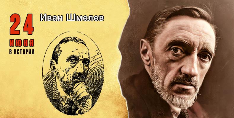 24 июня в истории. Иван Шмелев