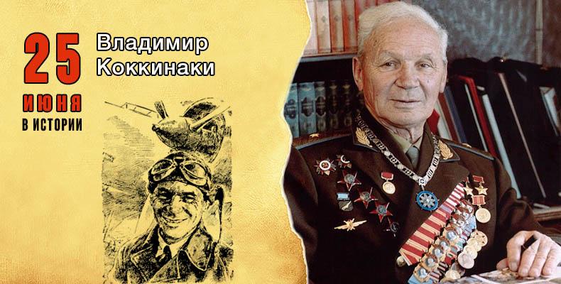25 июня в истории. Владимир Коккинаки
