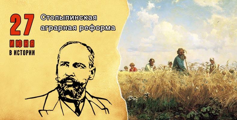 27 июня в истории. Столыпинская аграрная реформа