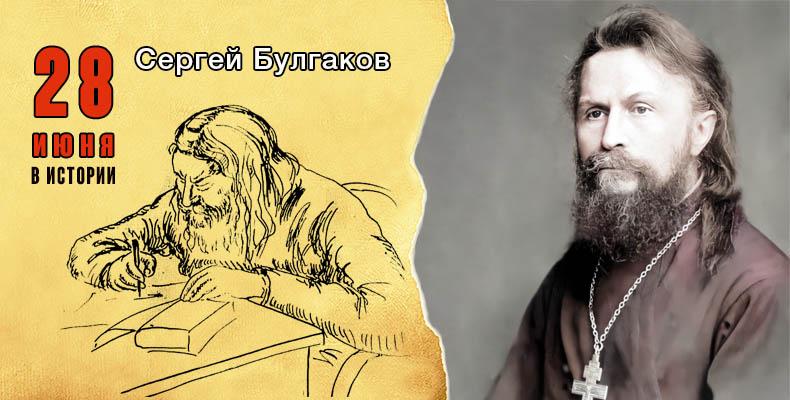 28 июня в истории. Сергей Булгаков