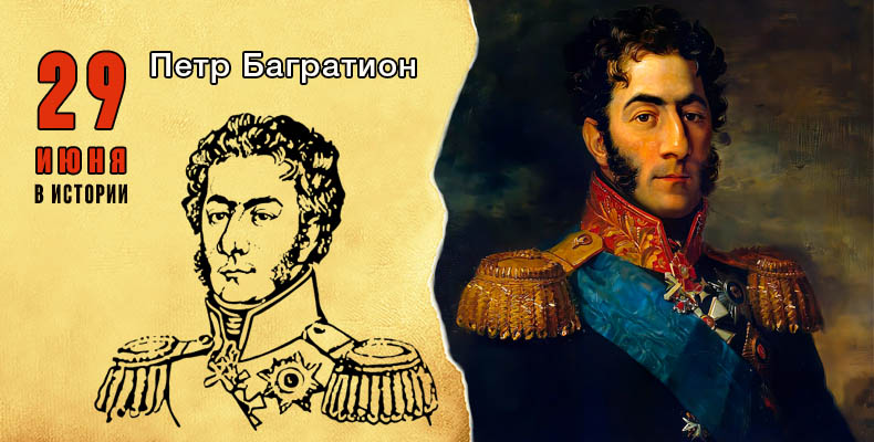 29 июня в истории. Петр Багратион