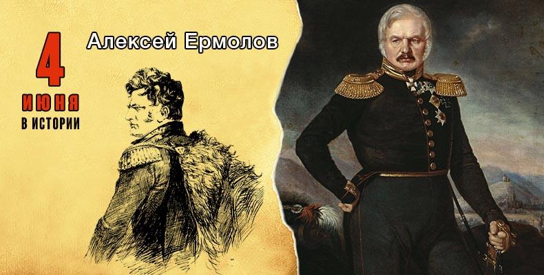 4 июня в истории. Алексей Ермолов