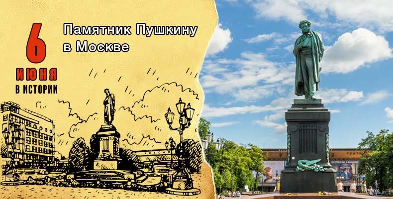 6 июня в истории. Памятник Пушкину в Москве