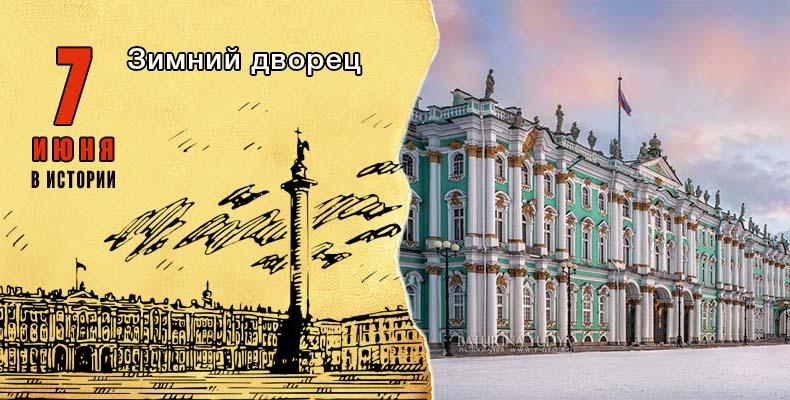 7 июня в истории. Зимний дворец