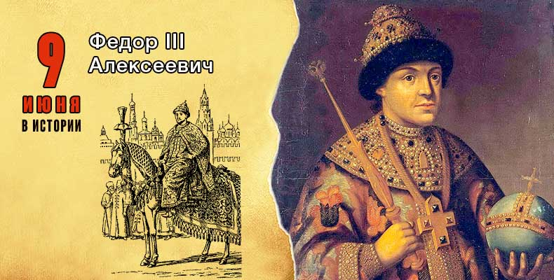 9 июня в истории. Федор III Алексеевич