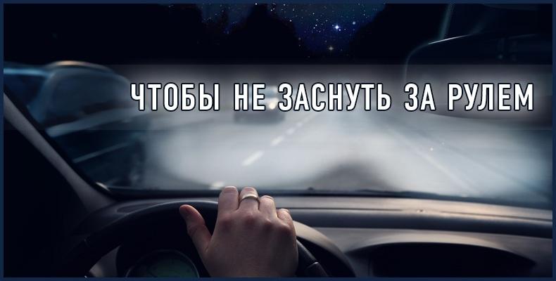 Чтобы не заснуть за рулем