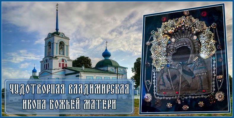 Чудотворная Владимирская икона Божьей Матери