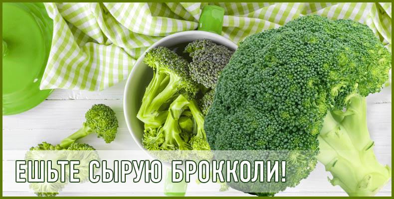 Ешьте сырую брокколи!