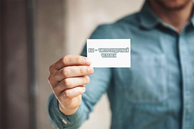 Карточка в руке