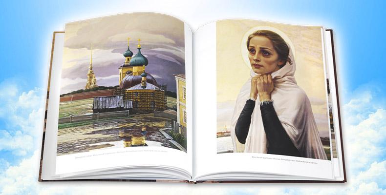 Книга с изображением блаженной Ксении
